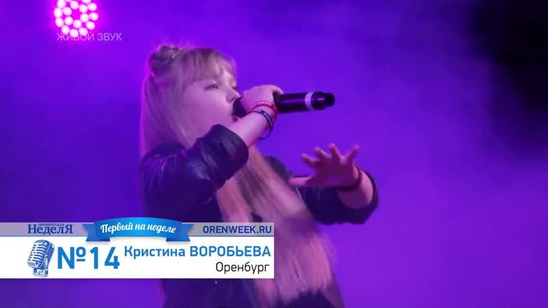 №14 Кристина Воробьева