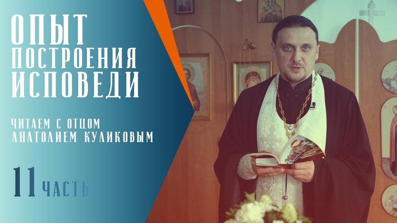Опыт построения исповеди 11 Читаем с о Анатолием Куликовым