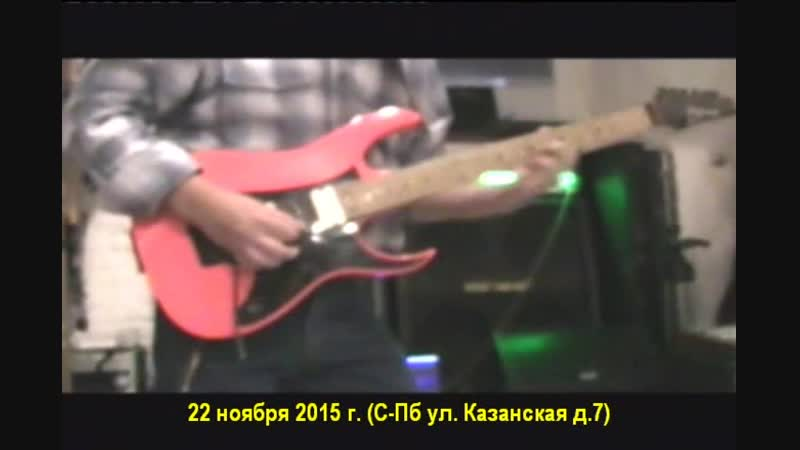 22.11.2015 Санкт Петербург ул. Казанская д.7