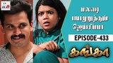 Ganga Tamil Serial Episode 433 1 June 2018 Ganga Latest Serial Home Movie Makers