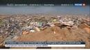 Новости на Россия 24 ОНФ подвел первые итоги Генеральной уборки