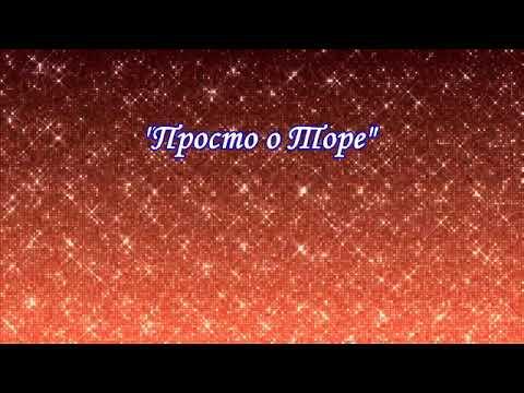 MASEJ. 5772_Просто о Торе