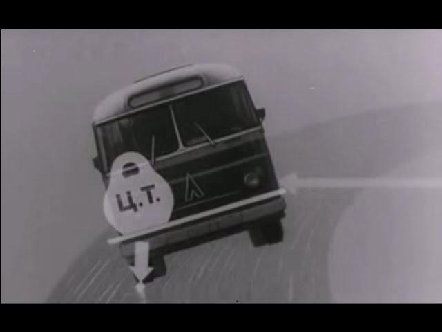 Легче на поворотах! 1973
