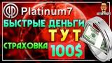 Как быстро заработать деньги в интернете? platinum7.biz - до 777% прибыли за 30 дней / #ArturProfit