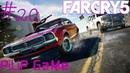 Прохождение Far Cry 5 (ФАР КРАЙ 5) 2018 КАРЛ ВЕЛИКИЙ, СЬЕМКИ КИНО, ГРОМКОГОВОРИТЕЛИ СЕКТАНТОВ 20