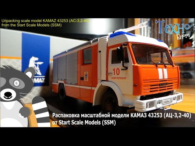 Распаковка масштабной модели КАМАЗ-43253 (АЦ-3,2-40) от Start Scale Models (SSM)
