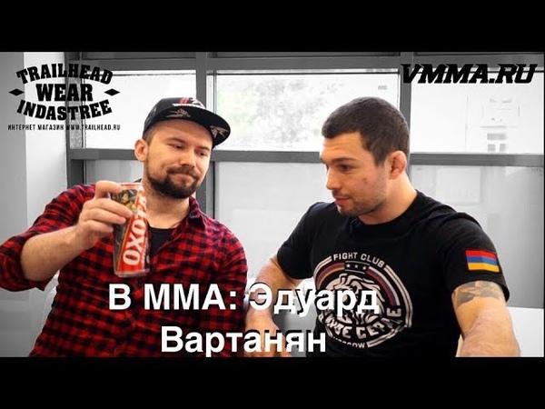 В ММА - Эдуард Вартанян d vvf - lefhl dfhnfyzy