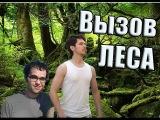 Вызов Леса | Рыхлый и Инженер | Рыхлый#4