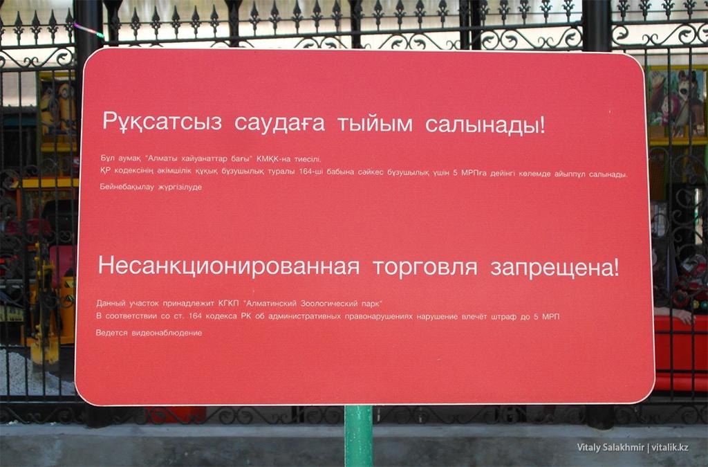Запрет на торговлю, Центральный Парк Горького, Алматы 2018