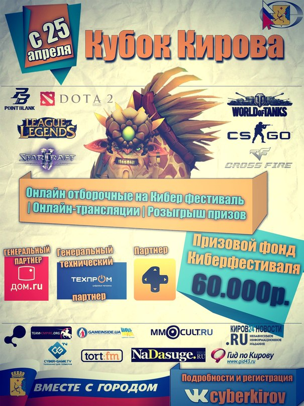 Афиша Кибер Фестиваля