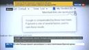 Новости на Россия 24 • В России заблокирован Google