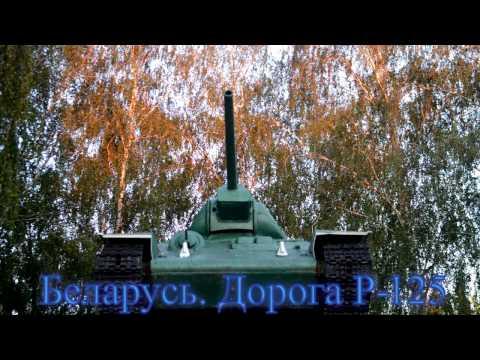"Беларусь. Дорога Р-125 ""Лоев — Брагин"". Belarus. Road R-125 ""Loew - Bragin"""