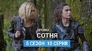 Сотня 5 сезон 10 серия Промо Русская Озвучка