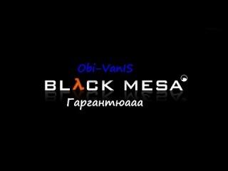Прохождение игры Black Mesa от Оби-Вана:Гаргантюааа