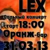 """"""" LeX """" Сольный концерт! 31.03.2013"""