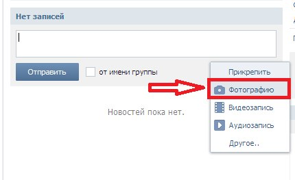 Как загрузить файл в контакте