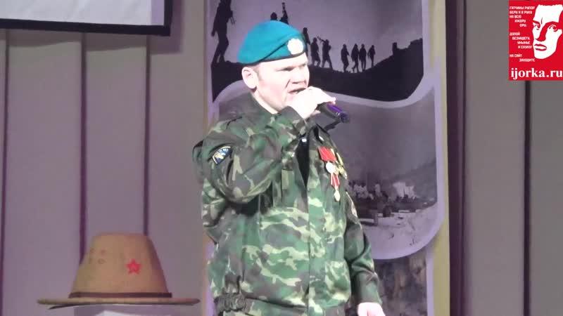 Вспоминая Афган... Региональный фестиваль военной песни. Волосово Ленинградская область 2019