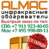 Инфракрасные обогреватели Алмак