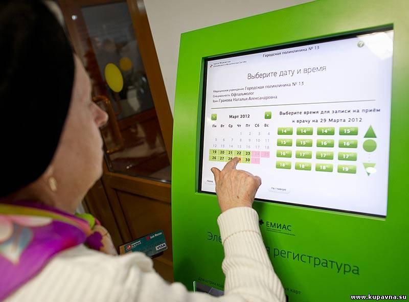 В Мариуполе хотят запустить электронные регистратуры и не только, для этого необходимо 9 млн. гривен
