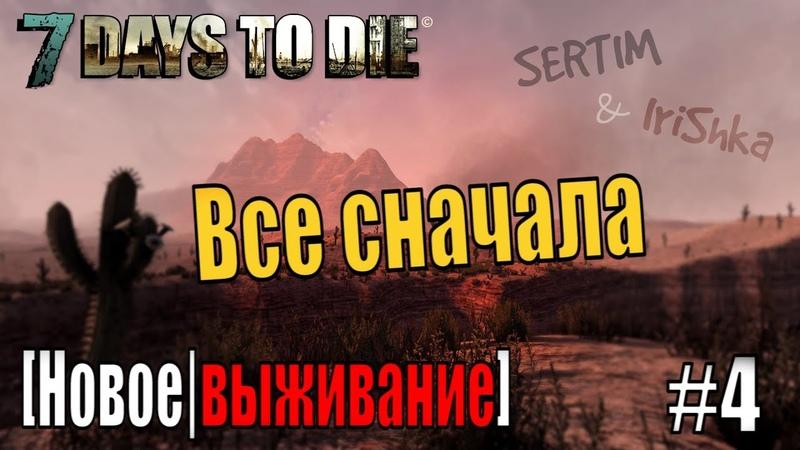 7 Days to Die Все сначала Новое выживание 4