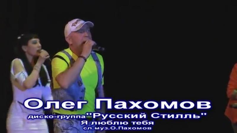 Oleg_Pahomov_YA_lyublyu_tebya_Mesyac_May_Disco_Dacha_2016.mp4