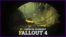 Идем на разведку | Прохождение Fallout 4 7