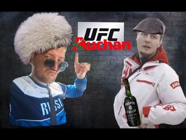 UFC 229 в АШАНЕ Тыловой борец против КомякGregor 2
