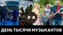 уАитова / День 1000 музыкантов / Вместо тысячи слов