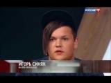Игорь Синяк на телеканале Россия!