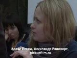 Фильм пикап. Девушки на пресс-показе спорят о любви.