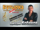 Аркадий КОБЯКОВ - Сердца крик