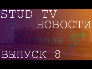 Stud tv новости 8 выпуск 2020