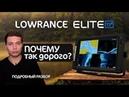 Всё про Lowrance Elite Ti2 Эхолот для рыбалки или понты Сравнили Hook2 Elite Ti2 и HDS Live