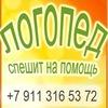 Логопед спешит на помощь МУРМАНСК, Спб -летом)