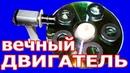 Запрещенный вечный двигатель работающий на магнитном поле продают в Москве