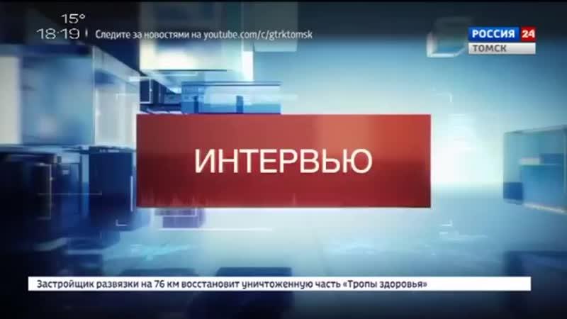 Интервью М.М. Чухланцевой для ГТРК-Томск (Россия 24)