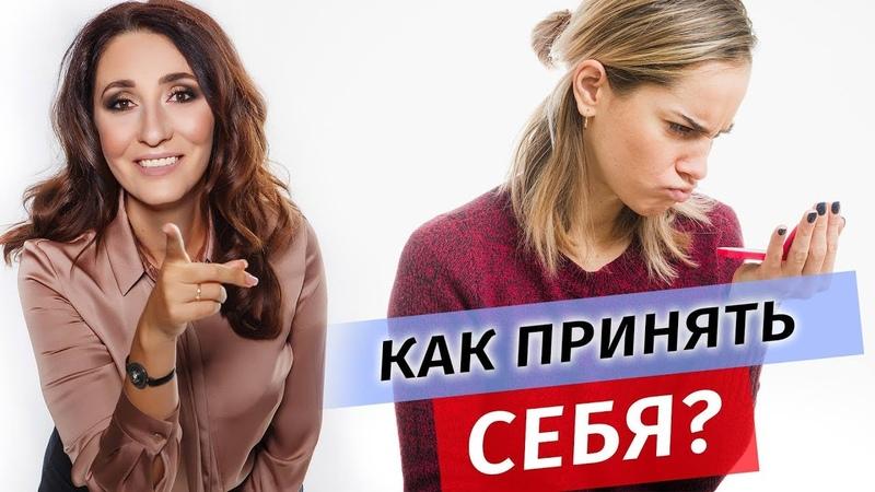 Как принять себя? 3 лайфхака, которые помогут тебе измениться. Советы психолога | Елена Тарарина