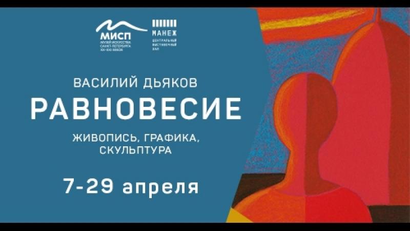 Выставка Василия Дьякова «Равновесие» в МИСП