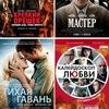 ФИЛЬМЫ | НОВИНКИ КИНО 2012-2013