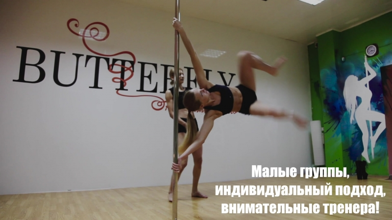 рекламный ролик для butterfly pole dance studio