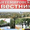 """Газета """"Кантемировский вестник"""""""