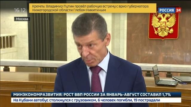 Новости на Россия 24 Козак пообещал еще несколько отставок губернаторов