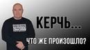 Узнаем ли мы правду о том, что произошло в КЕРЧИ