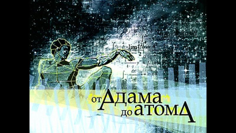 От Адама до атома. Подростки и родители. Война или мир