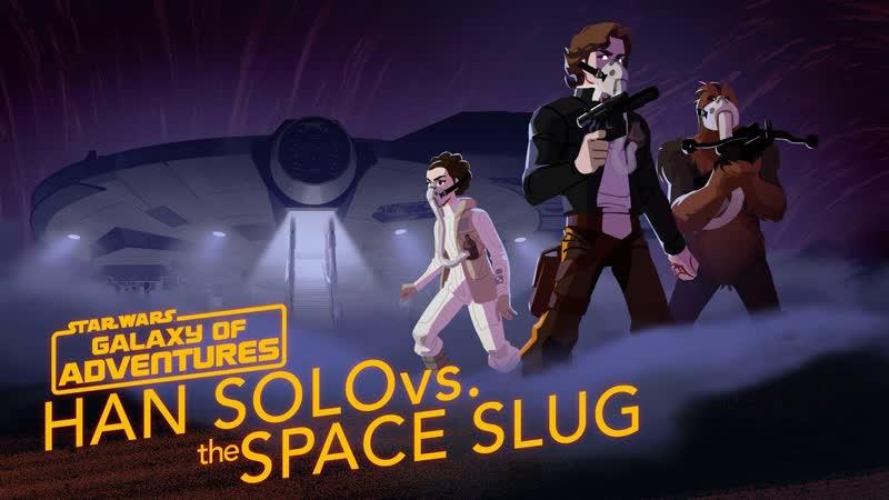 Хан Соло против Космического Слизня - Мастер Побега Звёздные Войны Галактика Приключений   Star Wars Galaxy of Adventures