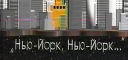 Нью-Йорк, Нью-Йорк (ТВ-6, 31.10.1995) Репортаж об открытии манхэт...