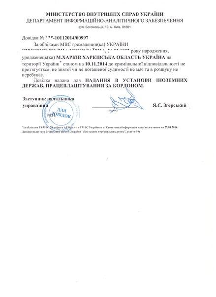 Срочное получение справки МВД о несудимости
