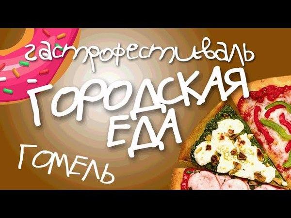 Гастрофестиваль Городская Еда / Гомель / Хрустальная Нимфа / Crystal Nymph