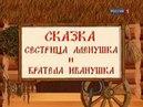 Городок - Сестрица Алёнушка и Братела Иванушка (Сказка)