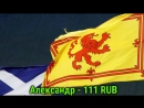 NRGames Королевство Шотландия mod PG 1220 к игре Attila Total War =ВЕРНЕМСЯ в ШОТЛАНДИЮ= ч 10
